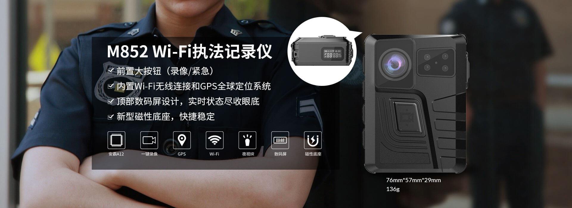 M852 Wi-Fi执法记录仪