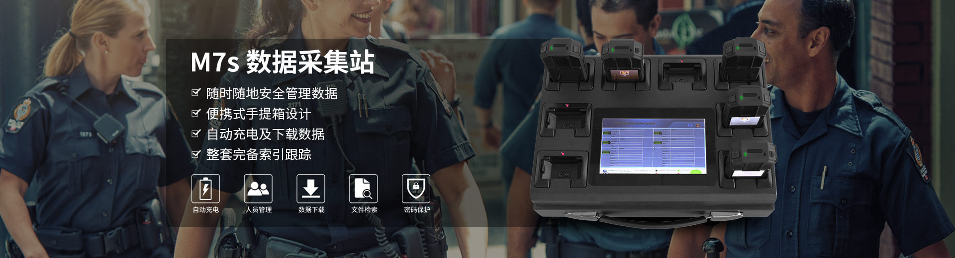 http://www.policecamera.cn/docking-station/mct-m7s-docking-station.html