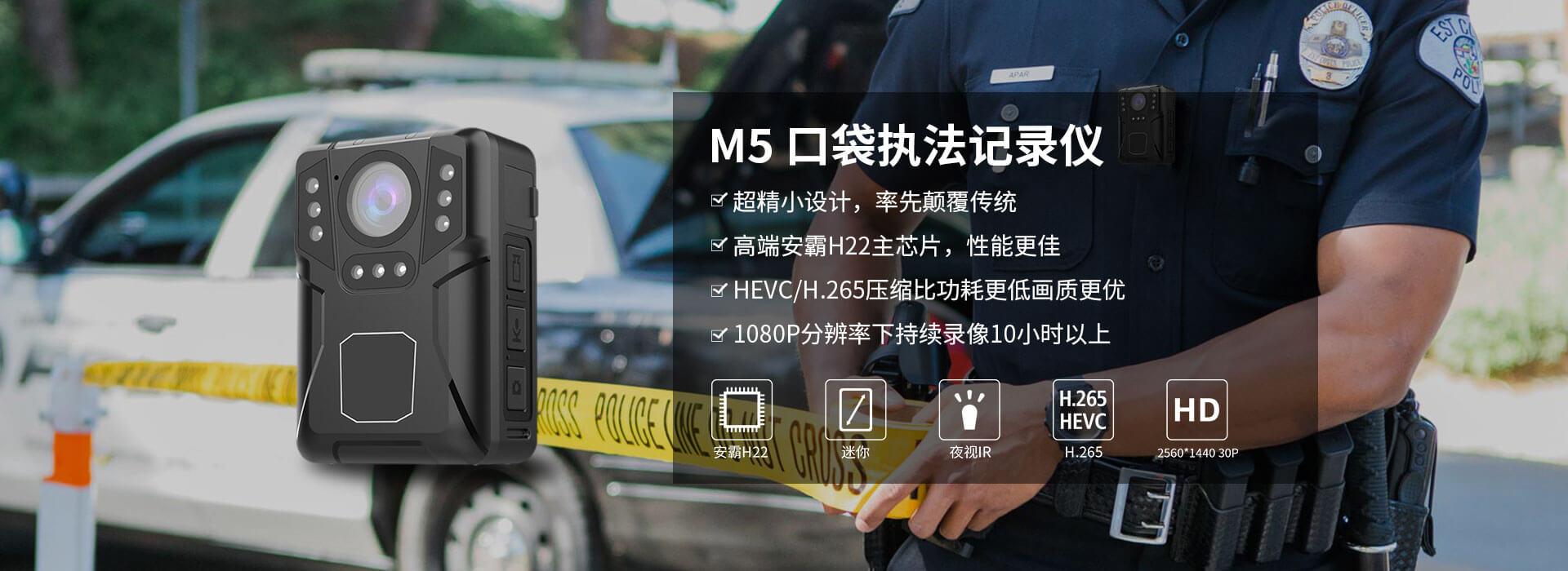 M5口袋执法记录仪
