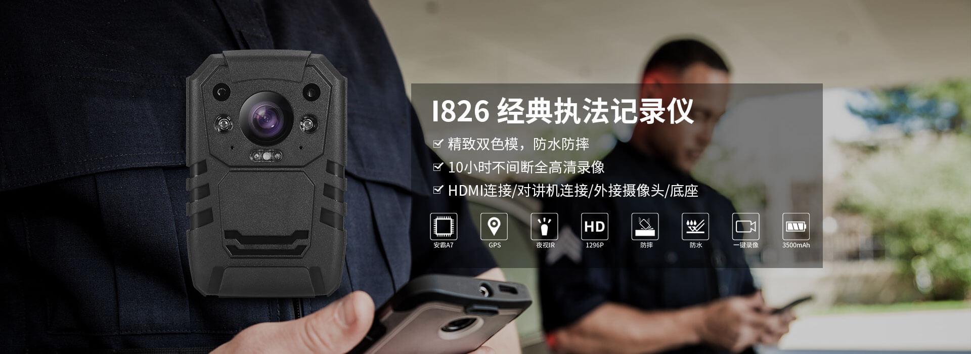 I826经典执法记录仪