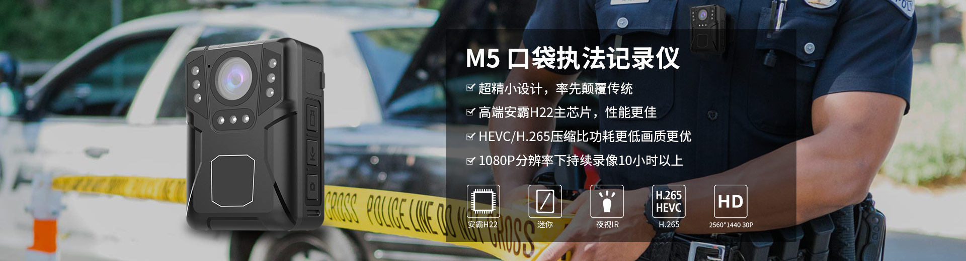 http://www.policecamera.cn/body-worn-camera/m5-super-mini-body-camera.html