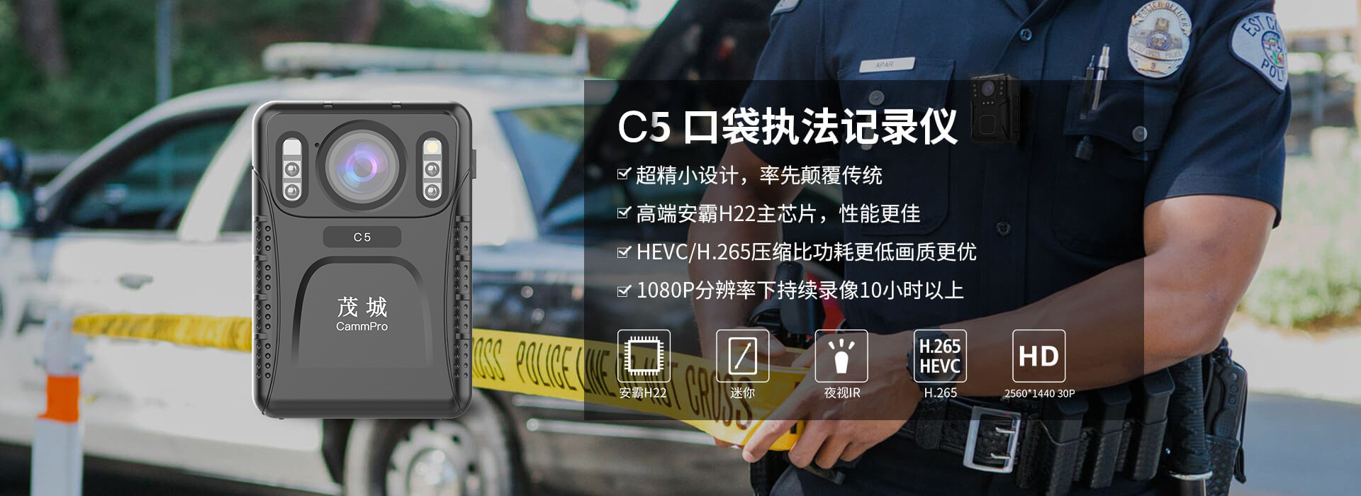 http://www.policecamera.cn/body-worn-camera/C5-super-mini-body-camera.html