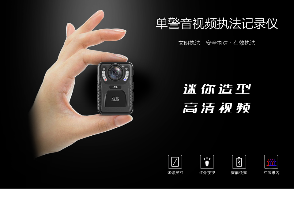 C3 迷你便携执法记录仪
