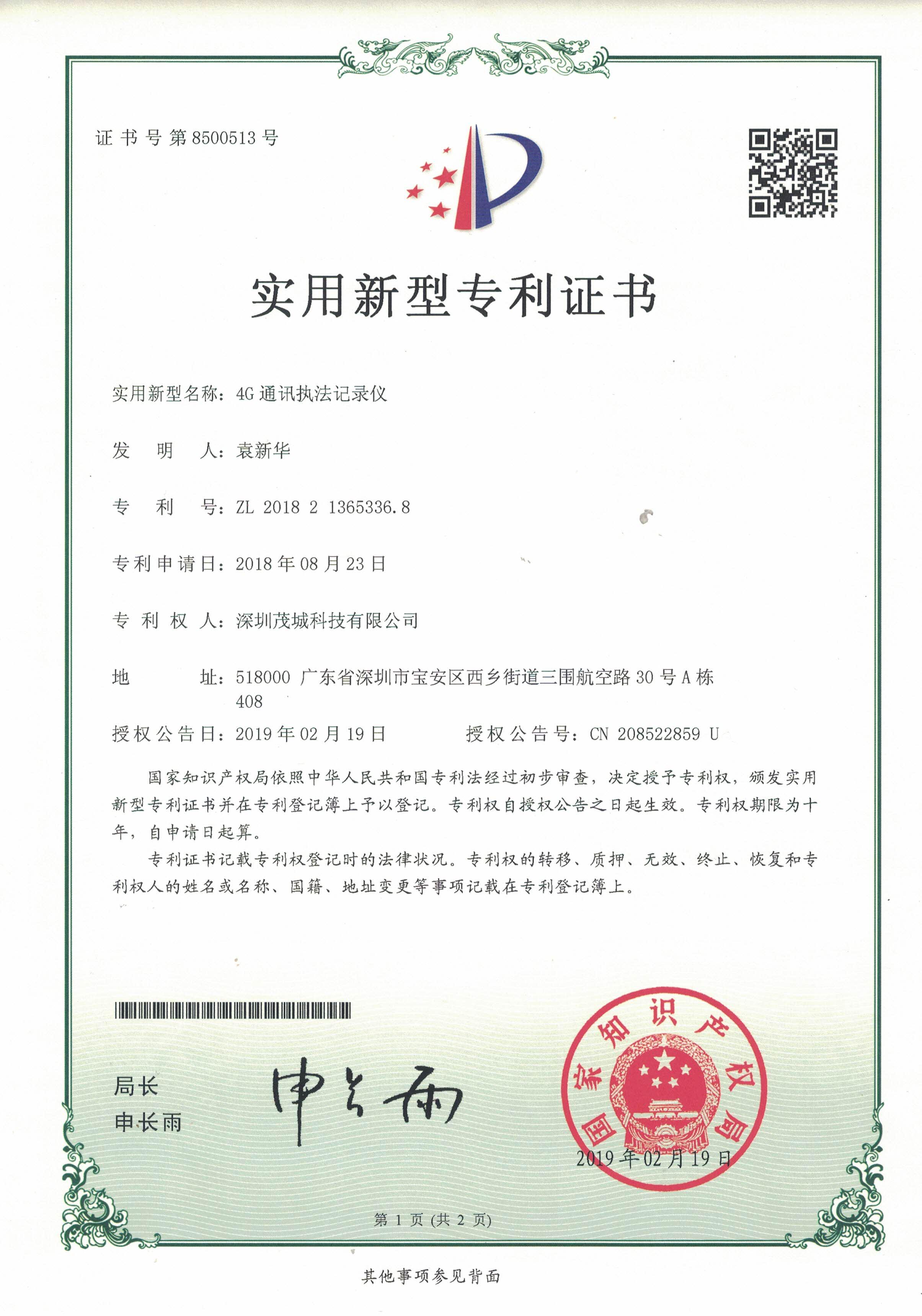 4G执法仪专利证书