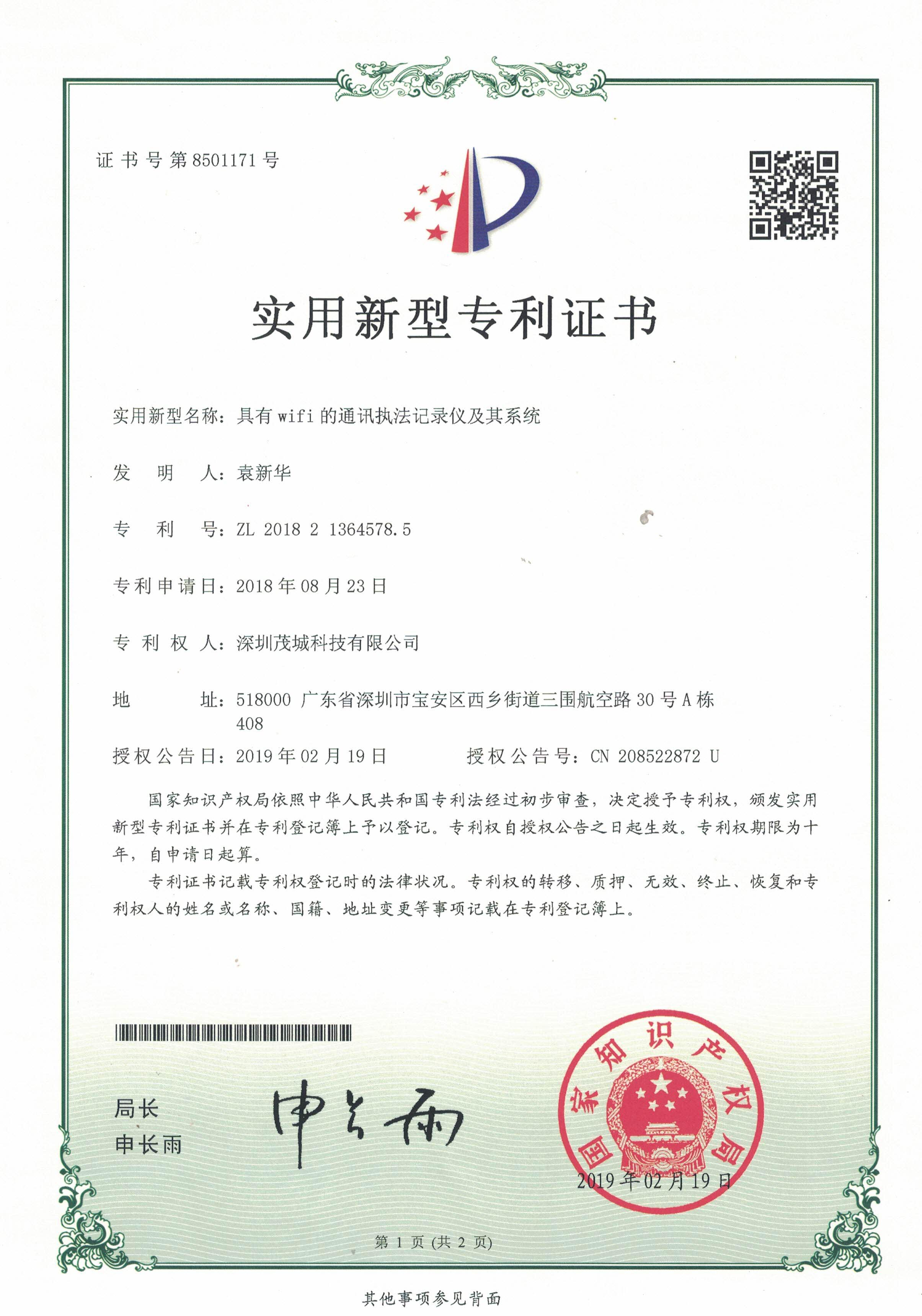 Wi-Fi执法仪专利证书